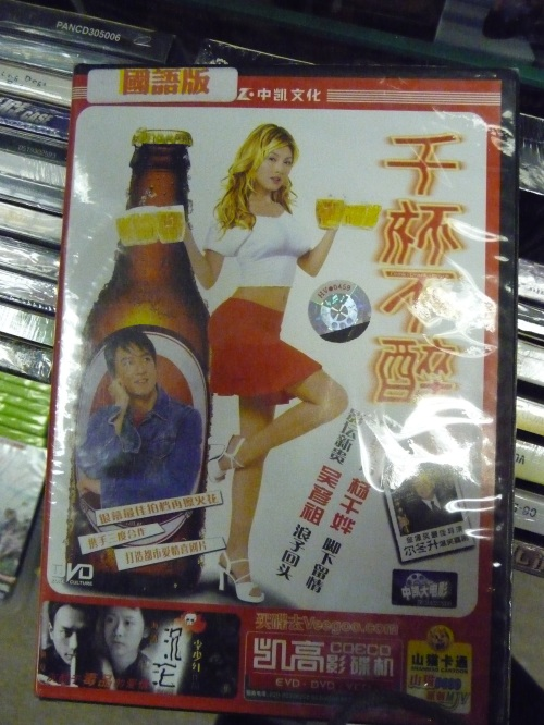 china-beer1